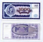 1000 билетов МММ
