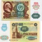 100 рублей 1992г.