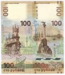 """100 руб. 2015г. """"кс"""" замещёнка"""
