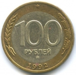100 рублей 1992г. ММД