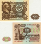 100 рублей 1961г.