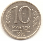 10 рублей 1992г. ММД