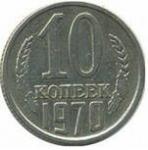 10 копеек СССР 1970г.