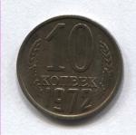 10 копеек СССР 1972г.