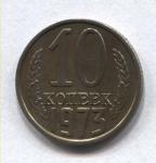 10 копеек СССР 1973г.