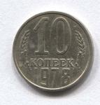 10 копеек СССР 1978г.