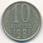 10 копеек СССР 1981г.