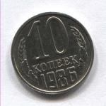 10 копеек СССР 1986г.