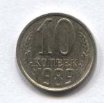 10 копеек СССР 1989г.