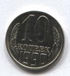10 копеек СССР 1990г.