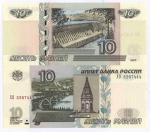 10 рублей 1997г.