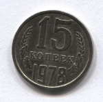 15 копеек СССР 1978г.