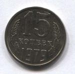 15 копеек СССР 1979г.