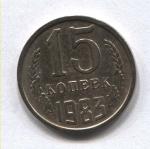 15 копеек СССР 1983г.
