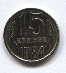 15 копеек СССР 1984г.