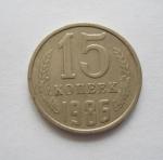 15 копеек СССР 1986г.