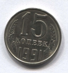 15 копеек СССР 1991г. Л