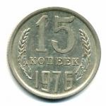 15 копеек СССР 1976г.