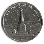 """1  1 рубль СССР """"175 лет Бородино"""""""
