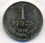 1 рубль 1965г.
