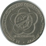 """1 рубль СССР """"Фестиваль"""""""