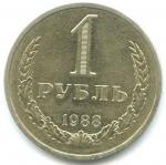 1 рубль 1988г.