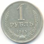 1 рубль 1985г.