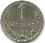 1 рубль 1986г.
