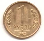 1 рубль 1992г. ММД