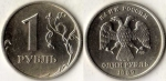 1 рубль 1999г. СПМД