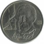 """1 рубль СССР """"А.П. Чехов"""""""