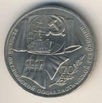 """1 рубль СССР """"Октябрь-70"""""""