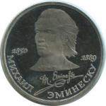 """1 рубль СССР """"Эминеску"""""""