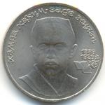 """1 рубль СССР """"Х. Ниязи"""""""