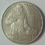 """1 рубль СССР """"Н. Фёдоров"""""""