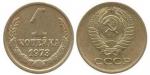 1 копейка СССР 1973г.