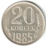 20 ко. СССР 1985г.