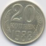 20 коп. СССР 1988г.