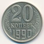 20 коп. СССР 1990г.