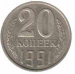 20 коп. СССР 1991г. Л
