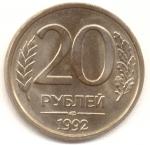 20 рублей 1992г. ЛМД