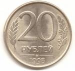 20 рублей 1993г. ММД