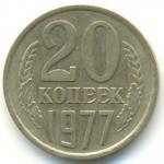 20 коп. СССР 1977г.