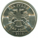 2 рубля 2010г. СПМД