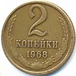 2 копейки СССР 1968г.