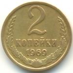 2 копейки СССР 1969г.