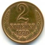2 копейки СССР 1970г.