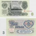 3 рубля 1961г.