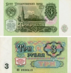 3 рубля 1991г.