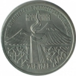 "3 рубля СССР ""Армения"""